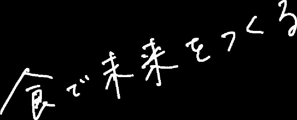 人 スレ 未来